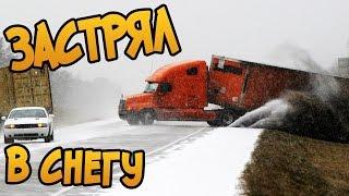 ЗАСТРЯЛ В СНЕГУ - Euro Truck Simulator 2(RaDiX: https://www.youtube.com/channel/UCNZtip2mXcAq5hptjSk9ALw Добавляйтесь в друзья ВКонтакте - http://vk.com/alex.siyanskii Вступай в Группу ..., 2016-02-20T07:00:01.000Z)