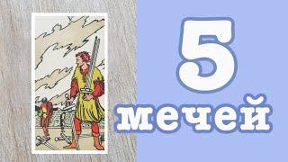Значение карт Таро. Младшие арканы. 5 мечей