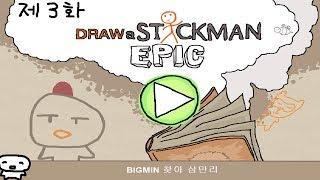The inkvil fortress - Draw a stickman EPIC 2 [8]