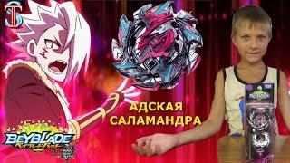 Бейблэйд Пекельна Саламандра (Hell Salamander) 3 сезон - огляд і битви Beyblade Burst Супер Тіма