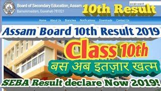 Assam 10th Board ka result kaise dekhe  Assam 10th Result 2019    10th Class Result 2019