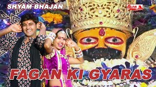 Fagan Ki Gyaras Khatu Shyam Ji DJ Song 2018 | Alfa Music & Films