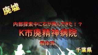 【廃墟】 隔離された病棟 千葉 K 市精神病院(解体済)