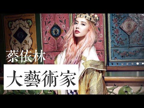 大藝術家 The Great Artist (蔡依林Jolin Tsai) 伴奏 Karaoke