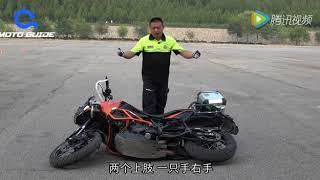 08摩托车安全驾驶-扶车切忌这个部位发力Motorcycle Video