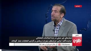 MEHWAR: Govt's Lack of Political Will Over Electoral Reforms