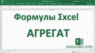 33  Функция Excel АГРЕГАТ