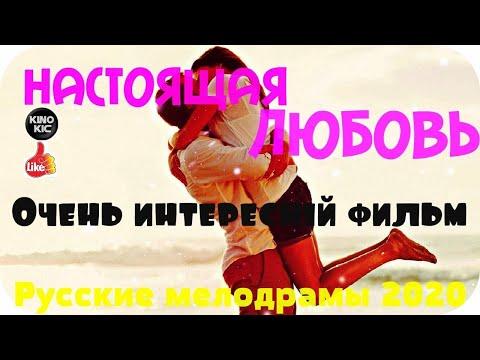 Сериалы про любовь русские мелодрамы список настоящая любовь