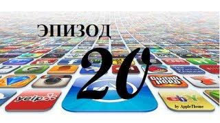 Обзор игр и приложений для iPhone-iPodTouch и iPad (20)