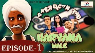 American Tau | Episode 1 | Haryanvi Animated Comedy Web Series | Haryanavi Anime Series 2019