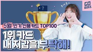 2021년 5월 인기 신용카드 TOP100 ㅣ 1위 신…