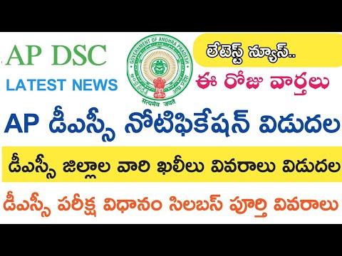 Ap Dsc District vacancys 2018    Ap Dsc Notification 2018    Ap Dsc syllabus 2018