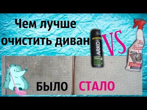 Чем лучше почистить диван сравниваю два способа