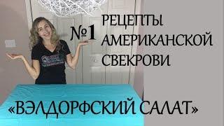 """РЕЦЕПТЫ АМЕРИКАНСКОЙ СВЕКРОВИ №1 """"""""Вэлдорфский салат"""""""