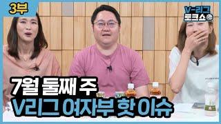 [V토크쇼] 7월 둘째 주 V리그 여자부 핫 이슈!
