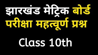JAC Board Important Question 2019 10th|PDF Download By My Hindi Guide