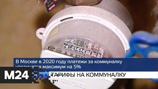 """""""Москва и мир"""": тарифы на коммуналку и ликвидация террориста - Москва 24"""