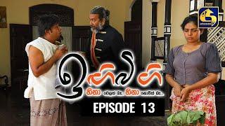 IGI BIGI Episode 13 || ඉඟිබිඟි II 18th July 2020 Thumbnail