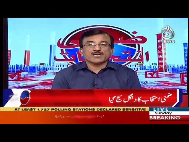 Special Transmission   14 October 2018   Aaj News