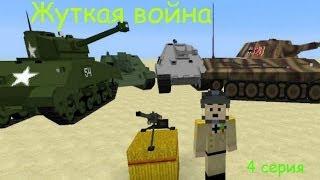 Жуткая война (4 серия) - сериал в minecraft