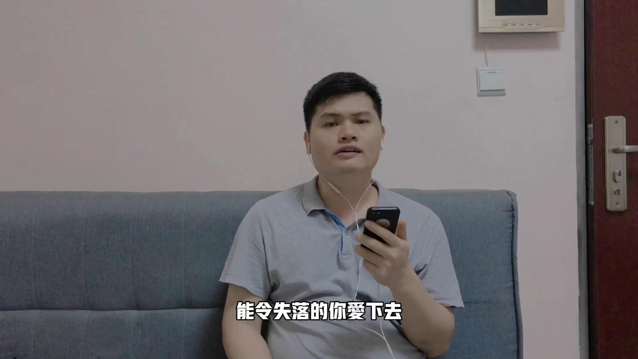 80後大叔翻唱張國榮哥哥經典粵語歌《玻璃之情》,超好聽額 - YouTube