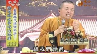 嘉義縣民雄鄉弘法(1) 【陽宅風水學傳法講座333】| WXTV唯心電視台