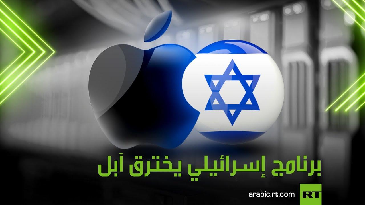 برنامج إسرائيلي يخترق أجهزة آبل  - نشر قبل 3 ساعة