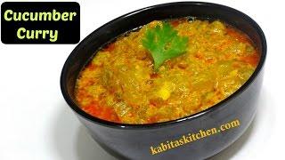 Cucumber Curry Recipe | No Onion-Garlic Sabzi | Kheera ki Sabzi | Kakdi ki Sabzi | kabitaskitchen