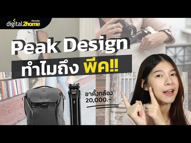 Peak Design ทำไมถึงพีค!!! #peakdesign
