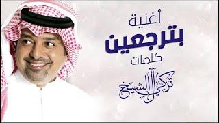 راشد الماجد - بترجعين