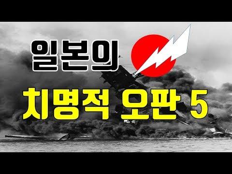 일본의 치명적 오판 5가지로 일본이, 일본을 침몰시키다