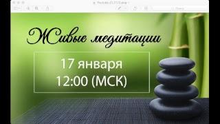 Живые медитации - 17 января 2018 г. (12:00)