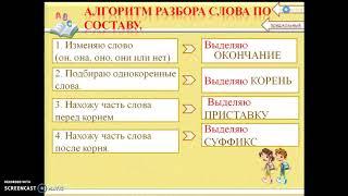 "Видеоурок ""Состав слова"""