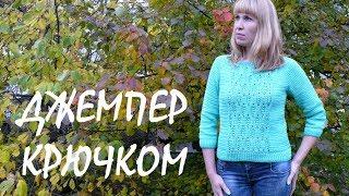 Джемпер(свитер) крючком без швов Реглан сверху Cardigan without seams Raglan from the top Crochet
