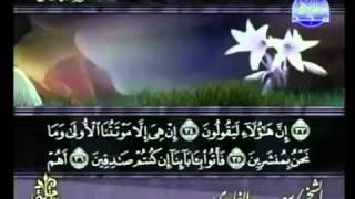 سعد  الغامدي - سورة الدخان كاملة