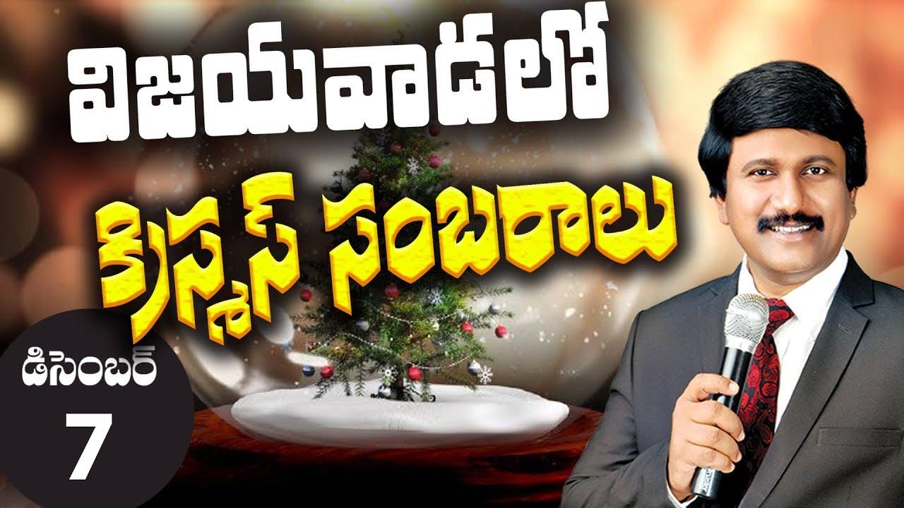 విజయవాడలో క్రిస్మస్ సంబరాలు -Vijayawada Christmas Celebrations on Dec 7,2018