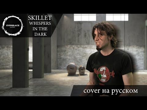 Skillet - Whispers in the dark (cover Everblack) [Russian lyrics]