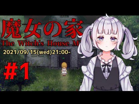 【魔女の家MV】【小花衣凛】魔女の家配信#1【Vtuber】