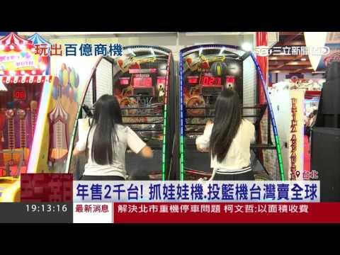 年售2千台!抓娃娃機.投籃機台灣賣全球|三立新聞台