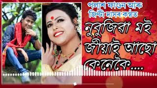 Nubujiba Moi Jiyai Asu Kenekoi    Polakh & Jinti   Official Released  New Assamese Song 2018 Full HD