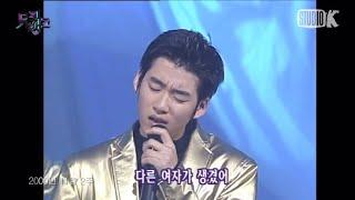 지오디(god) 거짓말 (00년 11월 둘째주 뮤직뱅크)
