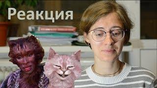 """РЕАКЦИЯ на трейлер мюзикла """"Кошки"""" (2019 г.)"""
