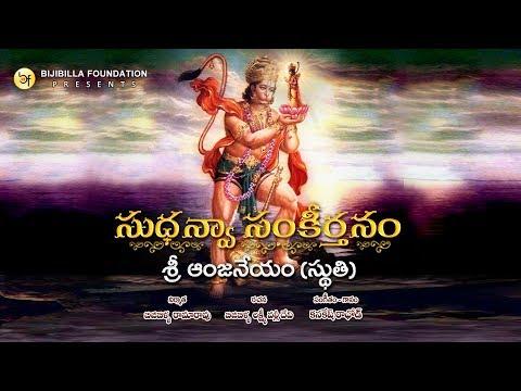 Sri Anjaneyam Sthuthi : Kanakesh Rathod