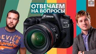 Canon 5D Mark IV - Отвечаем на все вопросы по новинке и не только в прямом эфире(Инстаграм Олега: https://www.instagram.com/olegkucherenko/ Твиттер Олега: https://twitter.com/olegkucherenko Инстаграм Антона: ..., 2016-08-29T09:38:56.000Z)