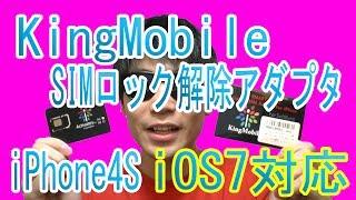 買った!「Kingmobile 【SIMロック解除アダプタ】 iOS7対応 au版iPhone4S専用 Smartking-au」開封レビュー!