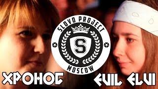 SLOVO | Москва - хронос vs Злая Элви (Вызов)