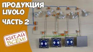 Продукция Livolo, часть 2. Подключение и настройка проходных выключателей