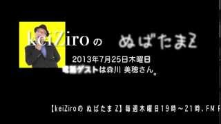 【keiZiroのぬばたまZ】毎週木曜日19:00 - 21:00 FM PiPI (岐阜県多治...