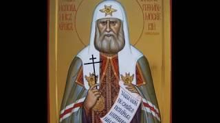 Тропарь Святителя Тихона Патриарха Московского и Всея Руси