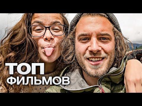 10 КОМЕДИЙ ДЛЯ ТЕХ, КТО УЖЕ УСТАЛ ОТ ГЛУПЫХ ШУТОК! - Видео онлайн